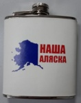 "Фляга (Flask) из нерж.стали (stainless steel) аппликация ""Наша Аляска"" 170 мл EFLGS-06 (флагофляга)"
